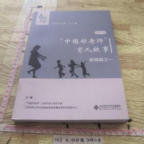 2017年中国好老师的育人故事:教师篇之一