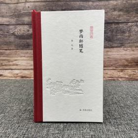 曹旭签名钤印《梦雨轩随笔(凤凰枝文丛)》毛边本(布脊精装 一版一印)