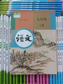 2021人教版部编新版初中语文9九年级上册课本教材教科书正版全新