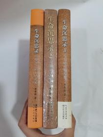 生命沉思录123曲黎敏  生命沉思录全3册