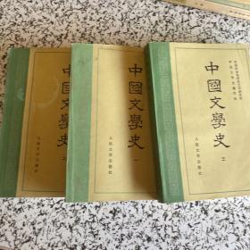 中国文学史一、二、三、三册合售