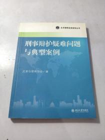 北京律师业务指导丛书:刑事辩护疑难问题与典型案例