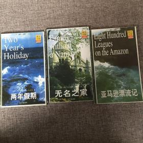 凡尔纳科幻探险系列:亚马逊漂流记,无名之家,两年假期(3本合售)