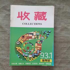 收藏(1993年1-12期全 含创刊号)