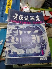 景德镇陶瓷 1980年第1期 (复刊号.)