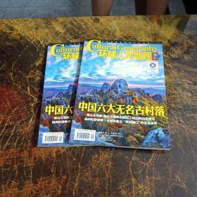 环球人文地理  2014年第5期