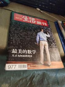 三联生活周刊  2018  10