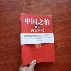 中国之治终结西方时代