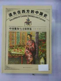 遗失在西方的中国史 : 中国服饰与习俗图鉴