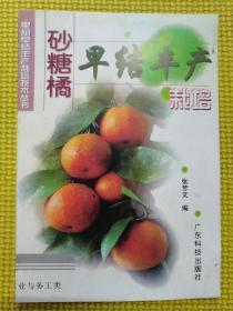 砂糖橘早结丰产栽培/果树早结丰产栽培技术丛书