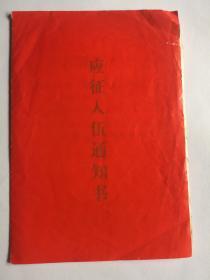 1972年应征入伍通知书