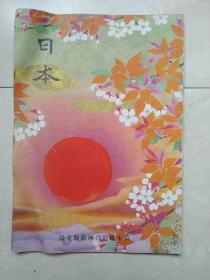 民国画册《日本》一册全