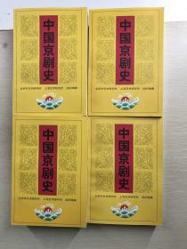 中国京剧史(全四卷)毛笔签赠刘秀荣、张春孝(正版现货、内页干净)
