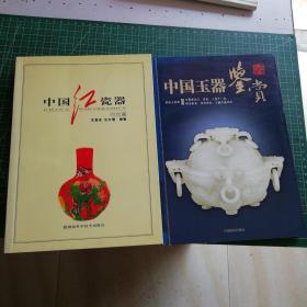 中国红瓷器.问世篇、中国玉器鉴赏(2本合售)