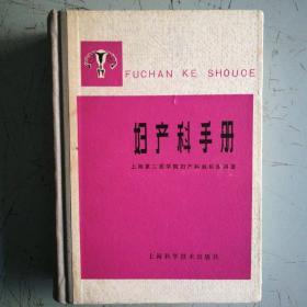 妇产科手册