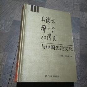 毛泽东邓小平江泽民与中国先进文化