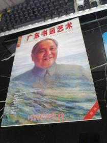 广东书画艺术