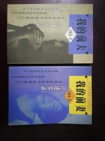 我的前妻:口述实录+我的前夫:口述实录,两册合售