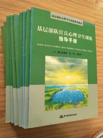 基层部队官兵心理卫生训练指导手册(一版一印 库存书 未翻阅)