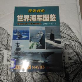 世界舰船世界海军图鉴