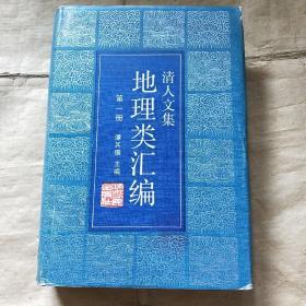 清人文集-地理类汇编(第一册) 馆藏