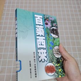 百药西来·本草精华系列丛书(繁体原版)