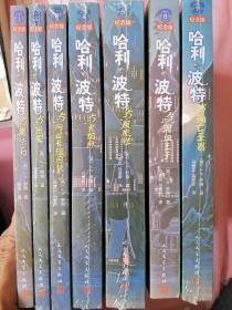 哈利波特全集 全7册