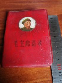 红宝书【毛主席语录】解放军版黄冈印