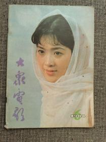 大众电影1984年第6期 封面:第七届百花奖、第四届金鸡奖最佳女演员龚雪