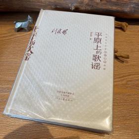中国当代作家长篇小说典藏:平原上的歌谣(刘庆邦签名本,钤印本)