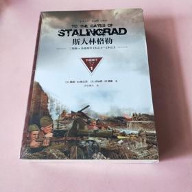 斯大林格勒三部曲第一部:兵临城下(1942.4-1942.8)(套装共2册)