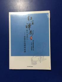 红尘禅影——做个自在人:黄檗无念禅师说禅