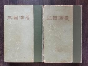 三国演义(上下 精装本 1962年)
