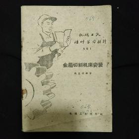 《金属切削机床安装》机械工人活页学习材料 1959年1版1印 私藏 书品如图