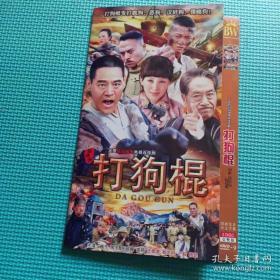 打狗棍 主演巍子于毅杨志刚黑子岳丽娜王奎荣 3DVD光盘