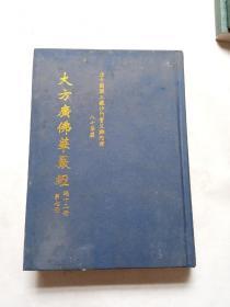 大方广佛华严经 第七册(16开精装)