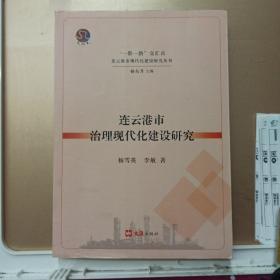 """""""一带一路""""交汇点连云港市现代化建设研究丛书一一连云港市治理现代化建始研究"""