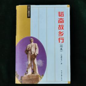 (签名本)韬奋故乡行(续集)