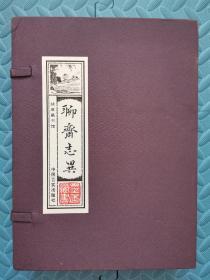 线装藏书馆聊斋(大开本.全四卷)