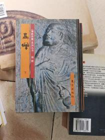 佛教画藏:僧部:高僧(共三册)