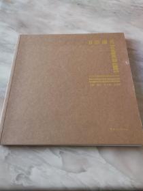 书票掇英 2014年国际藏书票邀请展作品集
