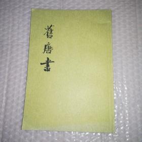 旧唐书~九~传(三)