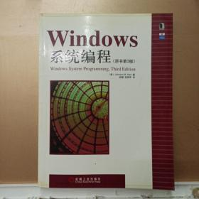 Windows系统编程   原书第3版