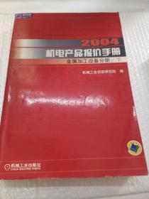 2004机电产品报价手册:金属加工设备分册(下)