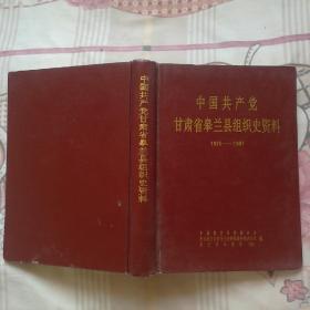 精装本 中国共产党甘肃省皋兰县组织史资料
