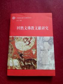 回鹘文佛教文献研究