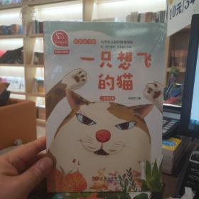 一只想飞的猫 快乐读书吧 二年级上册 统编小学语文教材必读丛书(有声朗读)