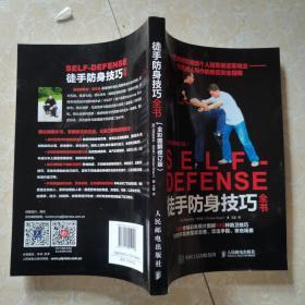 徒手防身技巧全书全彩图解修订版