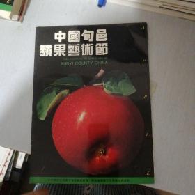 中国旬邑苹果艺术节