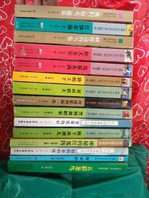 动物小说大王沈石溪品藏书系等(十五本合售)保正版书